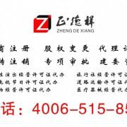 一手代办北京图书出版物经营许可证,代办北京出版物许可证
