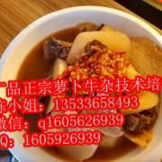 广州萝卜牛杂小吃培训好,牛杂做法配方