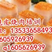 广式烧腊培训,广州脆皮烧肉培训,脆皮烧肉做法