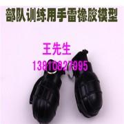北京82-2式声光烟训练模型手雷批发