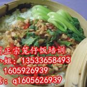 广州哪里有专业笼仔饭做法培训