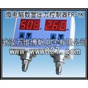 供应消防主泵压力开关 数显压力控制器 型号FR-YK