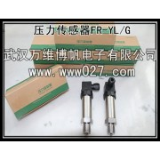 武汉万维博帆供应压力传感器 压力变送器 FR-YL-G
