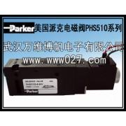美国派克电磁阀 PHS510S-8型号电磁阀