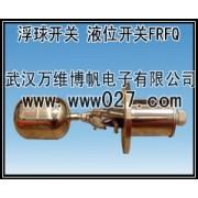 不锈钢液位开关 不锈钢液位浮球开关FRFQ