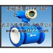 流量计 电磁流量计FR-EDC 智能电磁流量计