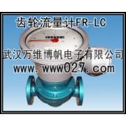 室内消火栓系统椭圆齿轮流量计FRLC 齿轮流量计
