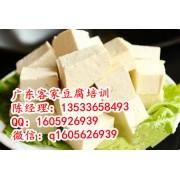 客家家常豆腐坊加盟,广式豆腐制作培训