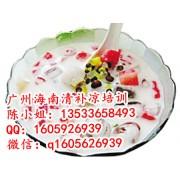 广东糖水技术培训,海南清补凉技术培训