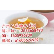 化州糖水培训哪家好,广州最好的糖水技术培训