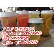 广州柠檬站台奶茶店加盟,广品奶茶培训中心