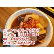 广东萝卜牛杂小吃怎么做好吃,正宗牛杂做法培训