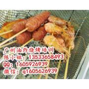 正宗可口的油炸烧烤培训,广州油炸烧烤做法