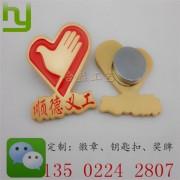 爱心志愿者标志徽章,上海徽章厂家专业定制各种工艺徽章、勋章