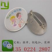徽章设计|徽章厂家|公司纪念章|金属奖牌|钥匙扣制作