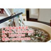 猪杂汤粉技术培训,广州汤粉做法培训