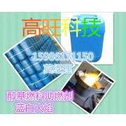高旺科技醇基燃料生产厂家,销售甲醇燃料添加剂,桶装液体