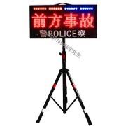 事故现场信息诱导屏 警用led电子显示屏价格