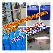 厨房专用通用型助燃剂,高旺燃料油配方甲醇燃料添加剂