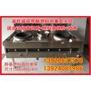 广州新款甲醇燃料炒炉 醇基不锈钢节能炉灶 环保油灶具