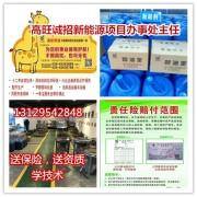 高旺诚招办事处加盟商,批发通用型甲醇助燃剂、醇基燃料添加剂