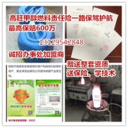 高旺生产通用型醇基增热稳定剂、生物醇油乳化剂,诚招加盟商