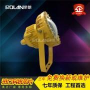 定制EPL01-A免维护LED防爆平台灯40W