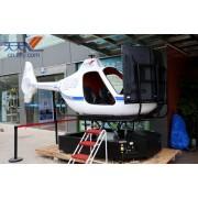 天天飞飞行模拟器租赁