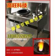 高旺供应甲醇燃料灶具饭店专用不锈钢炒炉节能环保