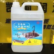 不锈钢清洁剂 电梯光洁水
