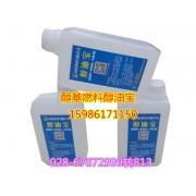 厂家销售增加热值的醇油宝,甲醇燃料配方蓝白火助燃剂