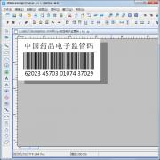 中琅食品药品电子监管码标签制作软件