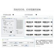 中琅一维条码批量打印软件