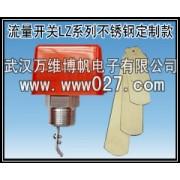 室内消火栓喷洒系统流量开关 不锈钢流量开关LZ-01
