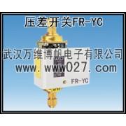消防系统专用压差开关 差压变送器 型号FR-YC