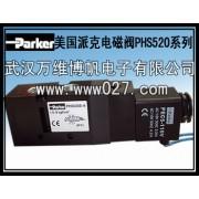 电磁阀 美国派克电磁阀 PHS520全系列  原装正品