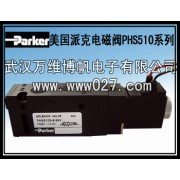 电磁阀 美国派克电磁阀 PHS510全系列  原装正品