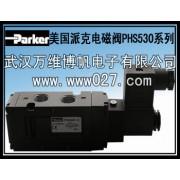 电磁阀 美国派克电磁阀 PHS530全系列  原装正品