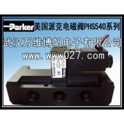 电磁阀 美国派克电磁阀 PHS540全系列  原装正品
