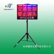 承德远距视交通诱导屏 便携式led显示屏