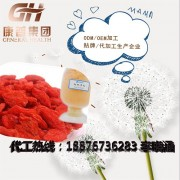 浦口枸杞果粉加工贴牌定制枸杞果粉原料提供商委托加工厂家