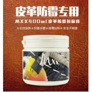 皮革产品有好的清洁护理防霉GNCE5700-PK防霉抗菌膏