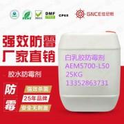 白乳胶水防霉剂GNCE5700-L50