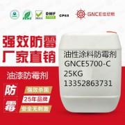 油漆防霉抗菌剂GNCE5700-C高效环保