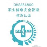 企业通过OHSAS18001认证的好处