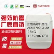 油性防霉抗菌剂AEM5700-O-20