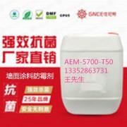 墙面涂料防霉剂AEM5700-T50预防墙面发霉