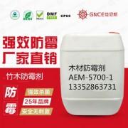 竹木材防霉剂GNCE5700-1