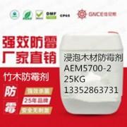 广州竹木防霉剂GNCE5700-2