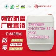 竹木防霉剂AEM5700-BT-1生产厂家